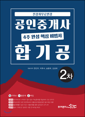 2020 공인중개사 4주 완성 핵심 비법서 합기공 2차