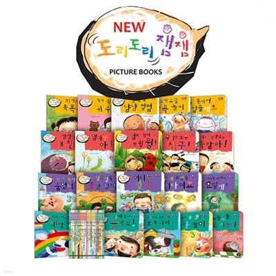 [별똥별] 도리도리 잼잼 전20권 / 세이펜 적용 / 세이펜 별도판매!!