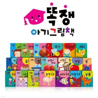 똑쟁 아기그림책 전20권 / 세이펜지원 / 세이펜별도판매!!