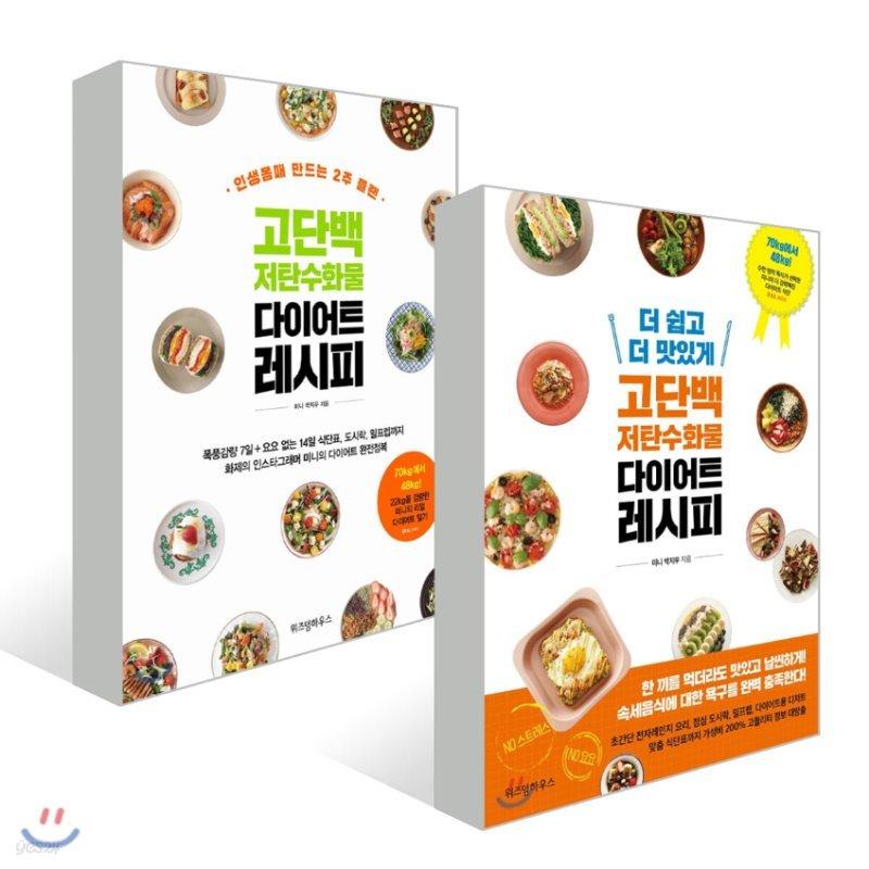 미니 박지우의 고단백 저탄수화물 다이어트 레시피 2종 세트