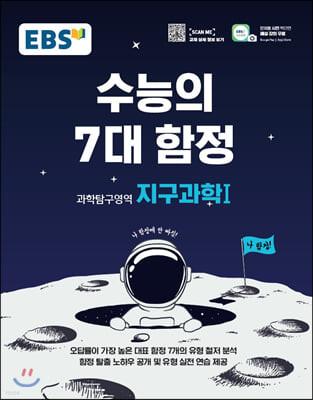 EBS 수능의 7대 함정 과학탐구영역 지구과학 1 (2021년용)