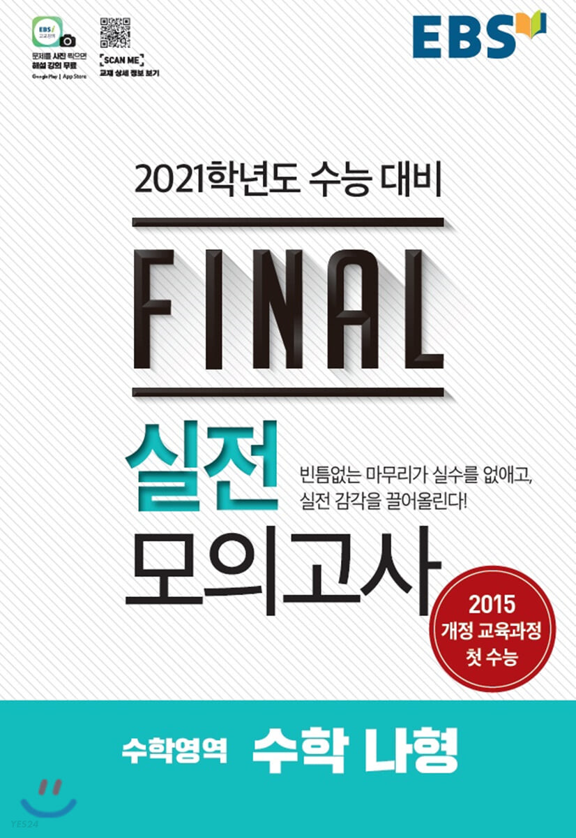 EBS FINAL 실전모의고사 수학영역 수학 나형 (2020년)