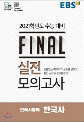 EBS FINAL 실전모의고사 한국사영역 한국사 (2020년)