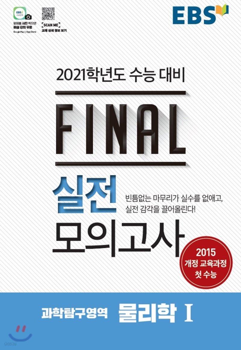EBS FINAL 실전모의고사 과학탐구영역 물리학 1 (2020년)