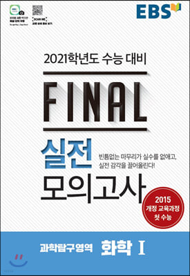 EBS FINAL 실전모의고사 과학탐구영역 화학 1 (2020년)