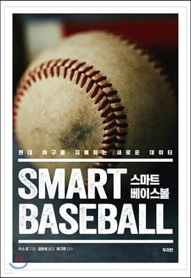 스마트 베이스볼