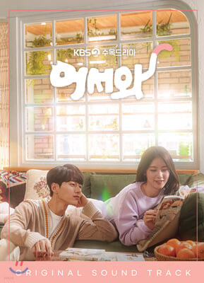 어서와 (KBS2 수목드라마) Special OST
