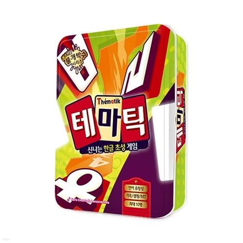 [행복한바오밥] 자음퀴즈의 끝판왕! 테마틱