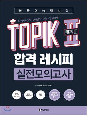 한국어능력시험 TOPIK II(토픽2) 합격 레시피 실전모의고사