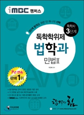 iMBC 캠퍼스 법학과 3단계 민법 2 - 독학학위제 (독학사)