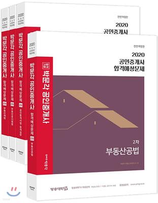 2020 박문각 공인중개사 합격예상문제 2차 세트