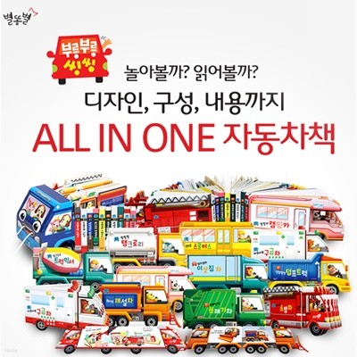 New 부릉부릉 씽씽 전10권 (세이펜지원) + 레인보우펜 32GB