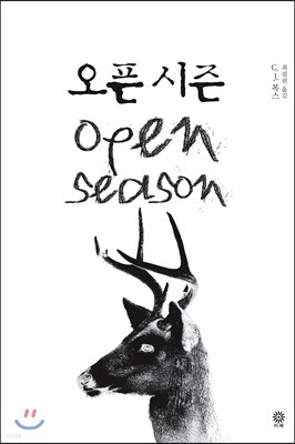 [대여] 오픈 시즌