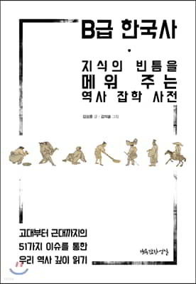 [대여] B급 한국사