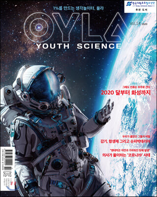 욜라 OYLA Youth Science (격월) : vol.14 [2020]