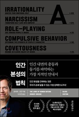인간 본성의 법칙 (블랙 에디션)