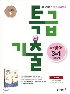 특급기출 1학기 기말고사 중3 영어 동아출판 윤정미 (2021년용)