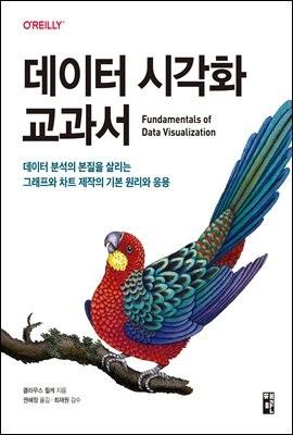 데이터 시각화 교과서