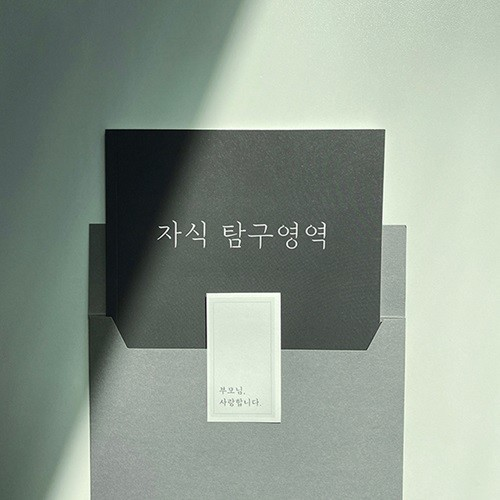 자식 탐구영역 문답 세트