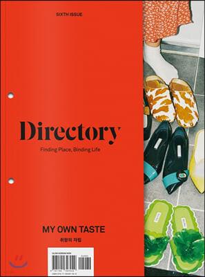 디렉토리 Directory (계간) : No.6 [2020]