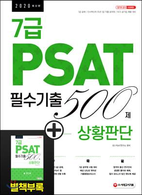 2020 7급 PSAT 필수기출 500제 상황판단