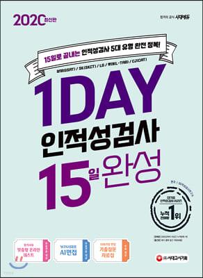 2020 1day 인적성검사 15일 완성