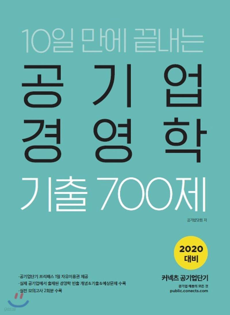 2020 공기업단기 10일 만에 끝내는 공기업 경영학 기출 700제