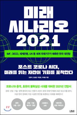 미래 시나리오 2021