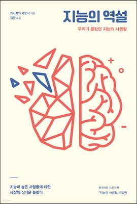 지능의 역설