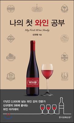 나의 첫 와인 공부
