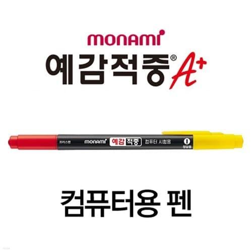 모나미 컴퓨터용싸인펜 예감적중(검정 빨강)/마...