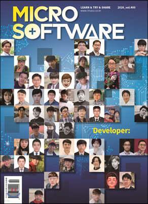 마이크로 소프트웨어 (계간) : 400호 [2020]