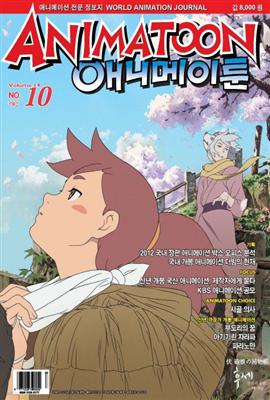 Animatoon 2013년 01-02월호 101호