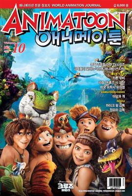 Animatoon 2013년 03-04월호 102호