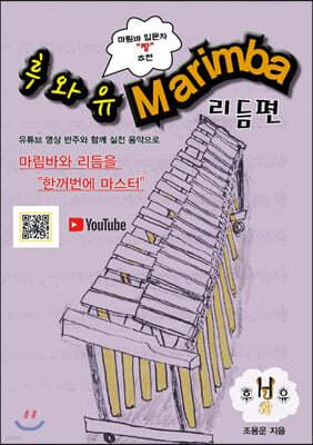 후와유 마림바 리듬편