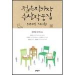 2020 제11회 젊은작가상 수상작품집 (개정판)