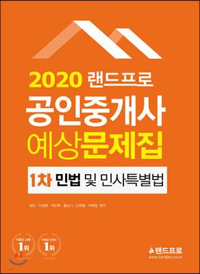 2020 랜드프로 공인중개사 예상문제집 1차 민법 및 민사특별법
