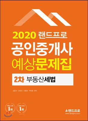 2020 랜드프로 공인중개사 예상문제집 2차 부동산세법