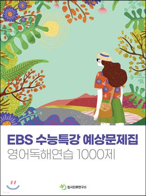 EBS 수능특강 예상문제집 영어독해연습 1000제 (2020년)
