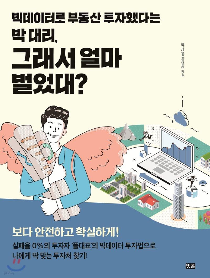 빅데이터로 부동산 투자했다는 박 대리, 그래서 얼마 벌었대?