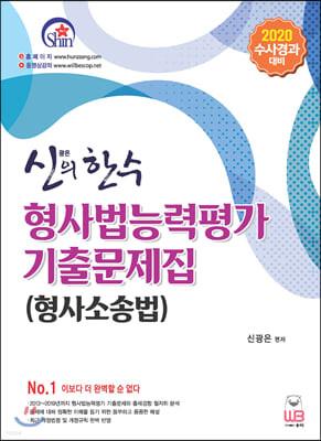 2020 신의 한 수 형사법능력평가 기출문제집(형사소송법)