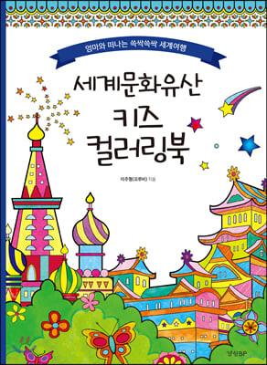 세계문화유산 키즈 컬러링북