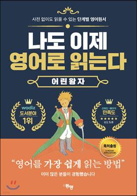 나도 이제 영어로 읽는다 어린 왕자