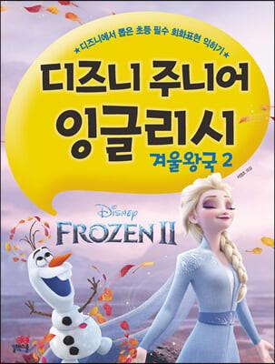 디즈니 주니어 잉글리시 겨울왕국 2