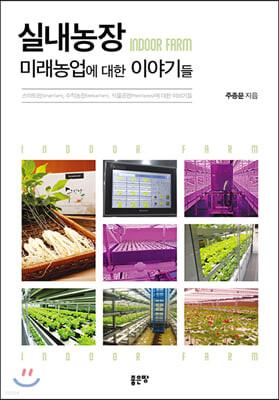 실내농장 Indoor Farm 미래농업에 대한 이야기들