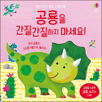 우리 아기 촉감 사운드북 공룡을 간질간질하지 마세요!