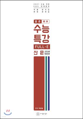 2021 표준 수능특강 FULL-E 산문 고전산문 현대산문 (2020년)