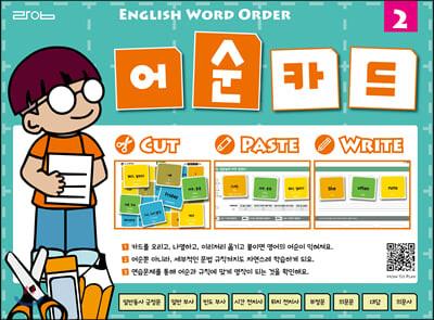 어순카드 2 English Word Order