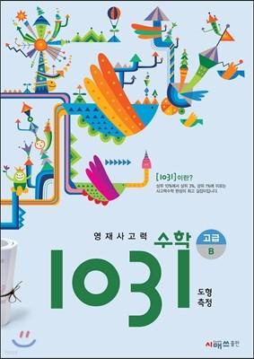 영재사고력 수학 1031 고급 B (도형, 측정)