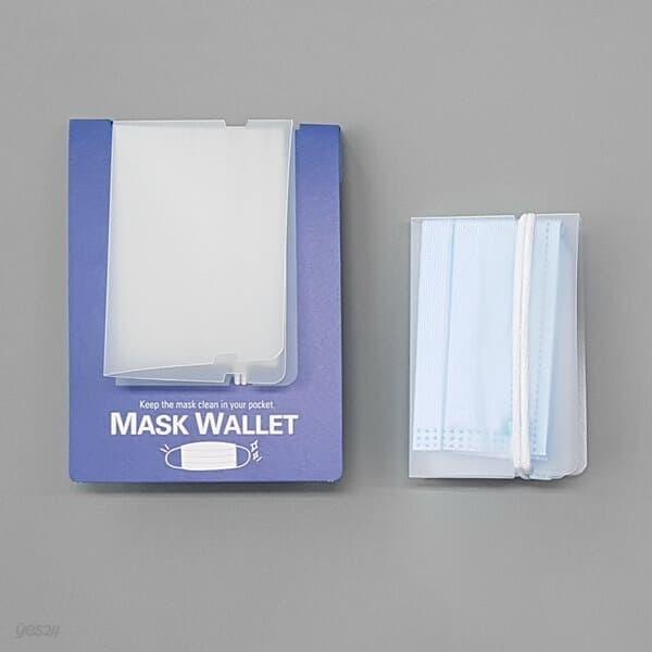 (1+1 증정) MASK WALLET 마스크 보관 케이스